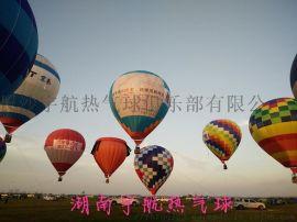 湖南热气球动力伞飞艇直升机服务