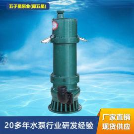 五星泵业BQS100-160-90/N潜水泵