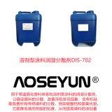 含有机硅润湿分散剂DIS-702