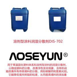 含有機矽潤濕分散劑DIS-702