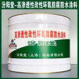 高滲透性改性環氧防腐防水塗料、生產銷售、塗膜堅韌