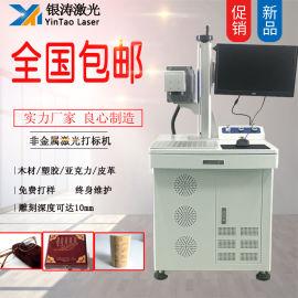 30W二氧化碳激光深雕机 塑料包装二维码激光喷码机