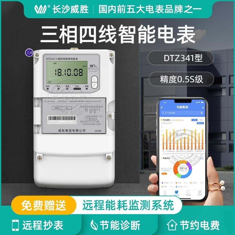 长沙威胜DTZ341三相四线智能电表 3*57.7/100V 0.5S级