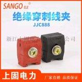 JJC888絕緣穿刺線夾0.76/6平方電纜分支器