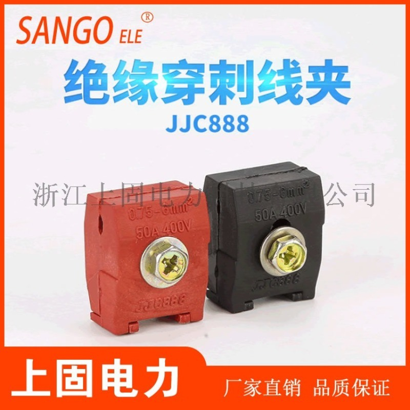 JJC888绝缘穿刺线夹0.76/6平方电缆分支器