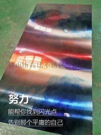 高比供应彩色不锈钢装饰板1件起定不锈钢装饰板