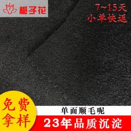 厂家直销粗纺面料大衣低含毛单面毛呢面料
