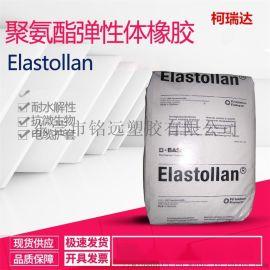 聚氨酯TPU-E117 10阻燃级 注塑级塑胶原料