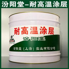 耐高温涂层、厂商现货、耐高温涂层、供应销售
