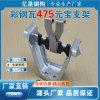 475彩鋼瓦支架 475型角馳支架 廠家直銷量大優惠