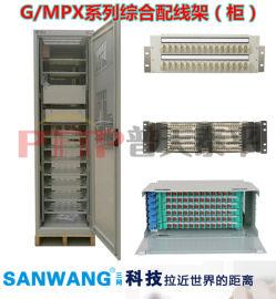 G/MPX系列综合配线柜/架