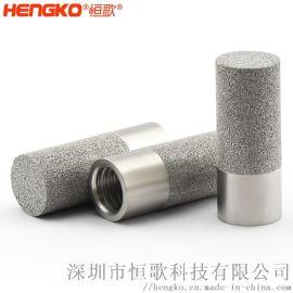 不锈钢粉末烧结探头灵敏度高耐磨损防护罩传感器滤芯