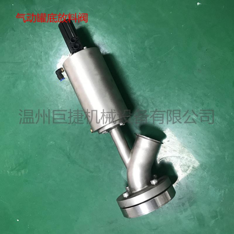 304正料不锈钢气动罐底阀 卫生级气动快装罐底阀