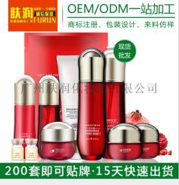 廣州膚潤化妝品公司紅石榴亮顏補水保溼護理套裝代加工