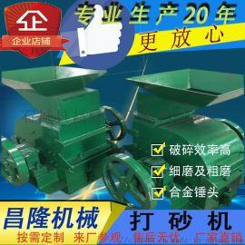 打砂机锤式制砂机大型移动式破碎机