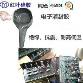 电子元件灌封胶 绝缘电子灌封硅胶