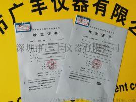 东莞长安全站仪、水准仪、经纬仪检定标检第三方证书