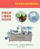 廣州透氣膜液體香水泡罩包裝機/液體泡罩包裝機