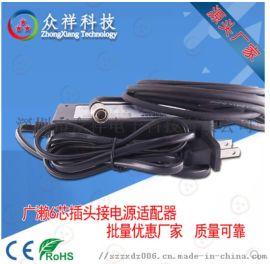 广濑6芯连接器接12V适配器电源充电线