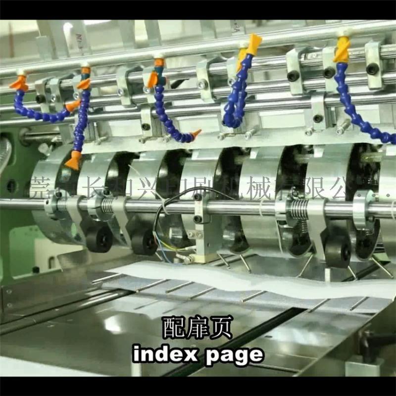东莞机械制造、练习本制造机械