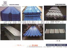 湖北铝镁锰屋面系统板材与墙面系统板材供应商