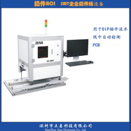 正善电子插件aoi检测仪PCBA错漏反插件检测机