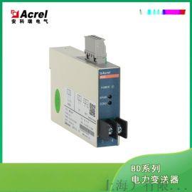 单相交流电流变送器安科瑞BD-AI/C 带485通讯