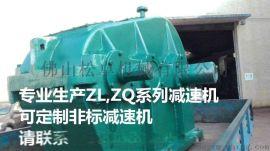 ZL100减速机 ZL1000圆柱齿轮减速器
