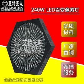 AITE艾特光电科技 240W LED百变像素灯