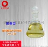 湖南中巖供應復配站減水劑母液 聚羧酸減水劑母液