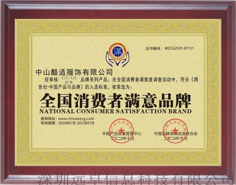 全国消费者满意品牌荣誉证书