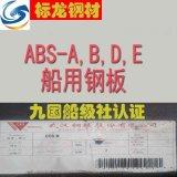 ABS-ABDE船用钢板整板销售零割下料切割