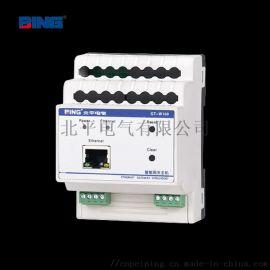 北平电气GT-F 消防设备电源状态监控器