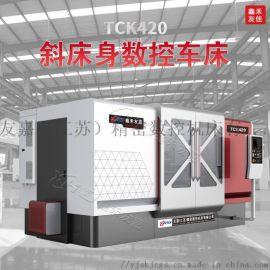 鑫禾友嘉厂家现货TCK420排刀数控车床