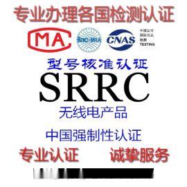 型號核準認證,中國強制性認證,無線產品電商