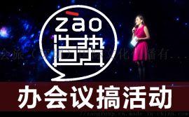 深圳活动策划公司前十排行榜