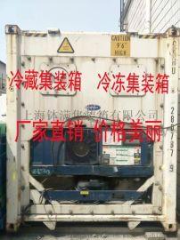 海运 不锈钢 冷藏集装箱
