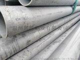 316大規格精軋不鏽鋼管377*5 非標管