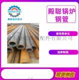 諸城鍋爐鋼管定製  衡水鍋爐鋼管廠家