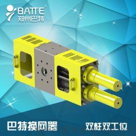 挤出机自动换网器 造粒机液压换网器