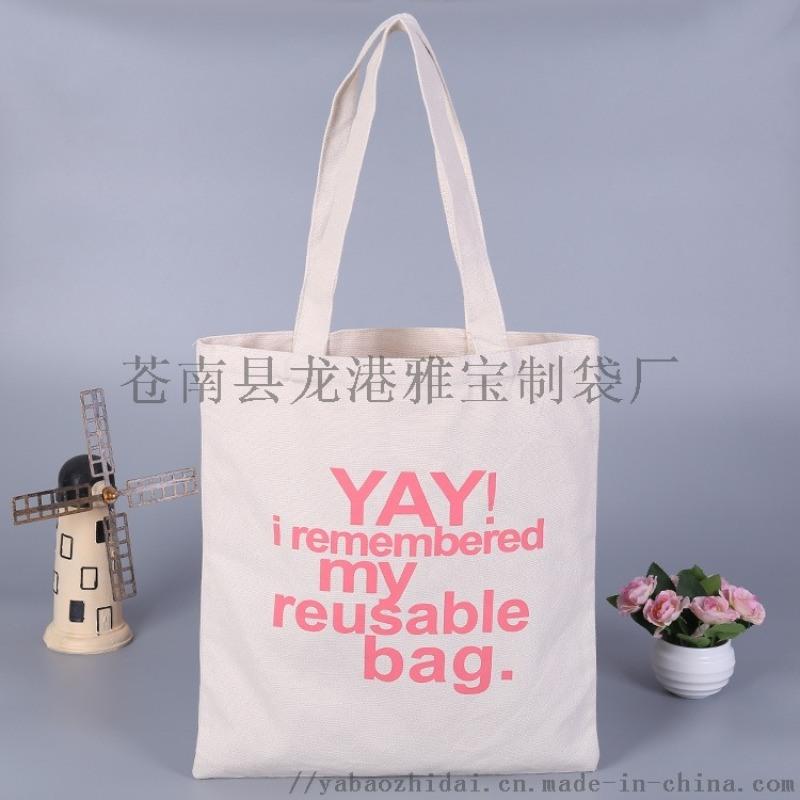 粉色帆布袋購物袋出口袋環保袋廠家外貿韓國歐美