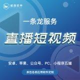 直播短视频系统App定制开发,源码部署搭建
