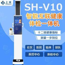 上禾SH-V10增强超声波身高体重测量一体机