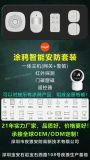 深圳21年大厂生产涂鸦智能zigbee智能家居