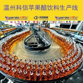 玻璃瓶苹果醋果醋灌装生产设备全自动苹果醋加工机器