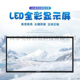 led显示屏户外 p2.5全彩室内高清114寸