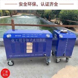 多功能水切割机  便携式水切割机 高效安全专业快速
