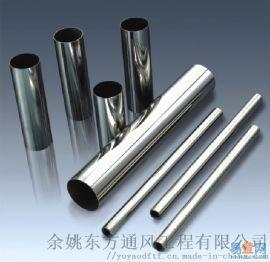 废**放焊接管/直缝焊风管/不锈钢焊接风管