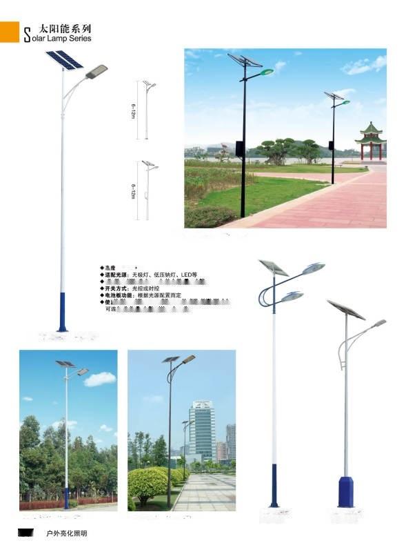 太陽能道路景觀燈、庭院燈