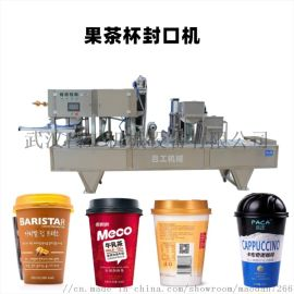 大型奶茶封口机,全自动灌装奶茶封口机
